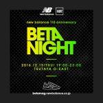 「tofubeats」「The fin.」「Licaxxx」出演、ニューバランス「BETA NIGHT」が12月15日開催決定!