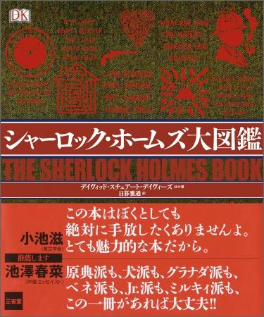 ホームズの正典60編を徹底的に解説したオールカラーのビジュアル図鑑、『シャーロック・ホームズ大図鑑』日本初上陸!