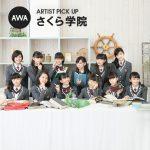 【AWA】さくら学院フォーカスプレイリスト公開 新谷ゆづみ&日髙麻鈴からコメントも。