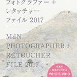 写真を愛するすべての人に。フォトグラファー225名、レタッチャー56名掲載『MdNフォトグラファー+レタッチャーファイル2017』発売