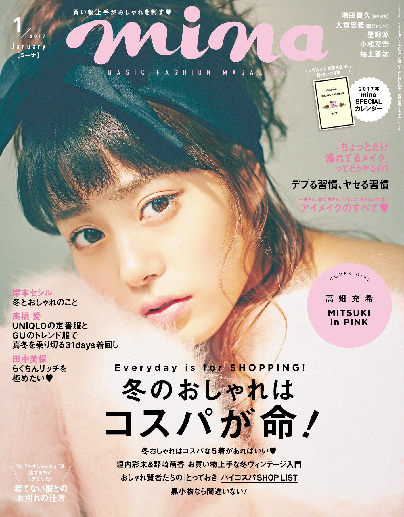 高畑充希さんがカバーガールに初登場!『mina2017年1月号』11月19日(土)発売