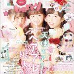 """AKB48チーム8小栗有以が『LOVE berry(ラブベリー)』の専属モデル""""ラブモ""""に決定!"""