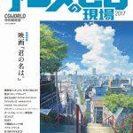 巻頭特集は『君の名は。』、制作メイキング集「アニメCGの現場2017 ―CGWORLD特別編集版―」が刊行