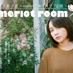 イラストレーター五島夕夏×「merlot(メルロー)」のアイテムが登場!プレゼント企画も開催