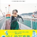 映画「この世界の片隅に」の舞台、広島・呉を巡った主演声優のん 旅写真集が発売!