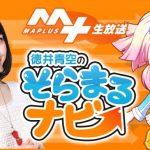 祝2 周年!「MAPLUS+生放送 徳井青空のそらまるナビ 特番」&2 周年記念スーパーSALE 開催!