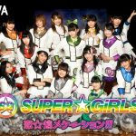 「SUPER☆GiRLS」の新曲『恋☆煌メケーション!!! 』、AWAで独占先行配信!19日に公開配信番組出演も!