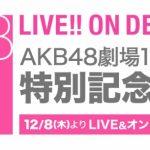 AKB48 LIVE!! ON DEMANDにてAKB48劇場11周年特別記念公演の模様をLIVE&オンデマンド配信!!