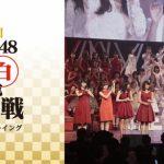 第6回 AKB48紅白対抗歌合戦ライブ・ビューイング開催決定!