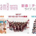 AKB48チーム8「新春!チーム8祭り」ライブビューイング決定!!3公演を映画館にて生中継!