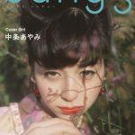カバーガールは中条あやみ、フリーマガジン『bangs TOKYO』12/16(金)創刊 !