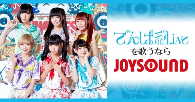 でんぱ組.incワールドツアー日本公演がJOYSOUNDで見れる!「Future Diver」など7曲を配信スタート!
