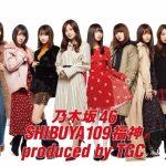 乃木坂46×SHIBUYA109×TGC「乃木坂46 SHIBUYA109福神 produced by TGC」緊急結成!白石麻衣、西野七瀬らメンバーはTGCにも出演!