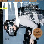 12月10日発売、最新号『WIRED VOL.26』 特集は「ワイアードTV」