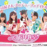 寿司ドル『アイドル教室』、12月30日に新メンバーが7人加入のワンマンライブ開催