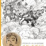 スケッチの重要性を学ぶ『デジタルアーティストのためのスケッチガイド - Beginner's Guide to Sketching 日本語版 -』発売