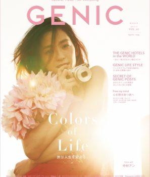 「女子カメラGENIC」がリニューアル!中村アン表紙の3月号は1月20日発売。特集は「THE GENIC HOTELS in the WORLD 」