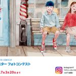 CONVERSE × HugMug ファーストスターフォトコンテスト!! ALL STAR着用のキッズ、ベビーのコーディネート写真を大募集!!