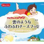 名作アニメ「アルプスの少女ハイジ」期間限定コラボスイーツ♪生乳入りホイップクリームのふわとろスイーツ3商品