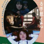 1月28・29日、映画人の卵たちによる映画を横浜・馬車道にて一挙上映