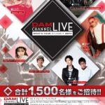 1,500名無料招待!Dream Ami、メロディー・チューバックら出演の「DAM CHANNEL LIVE WHAT'S YOUR STAGE? 2017」3/16開催!