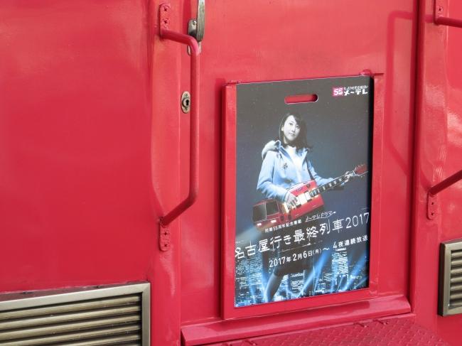 名古屋鉄道の系統板にまたまた松井玲奈!毎年お馴染み、メ~テレドラマ「名古屋行き最終列車」をPR