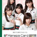 マネパカード宣伝部・欅坂46、可愛らしい新制服で3本のムービーを公開!!