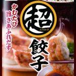 餃子!!人気ふりかけの「超ふりかけ」シリーズに「餃子」新登場!!