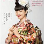 小松菜奈が表紙 京都きもの友禅が2018年・2019年度新作振袖カタログを発表