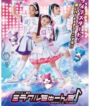 総監督三池崇史「アイドル×戦士 ミラクルちゅーんず!」4月放送開始!主演は選ばれし3人のシンデレラガール達