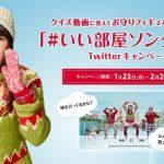 桜井日奈子のお守りを当てよう!謎歌詞解読『#いい部屋ソングの謎』Twitterキャンペーン!