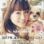 カバーに桐谷美玲と愛犬ぱとら!『mina2017年3月号』は1月20日発売!