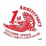 「NGT48劇場1周年記念フライングLIVE&1周年特別記念公演」をNGT48 LIVE!! ON DEMANDにて配信!