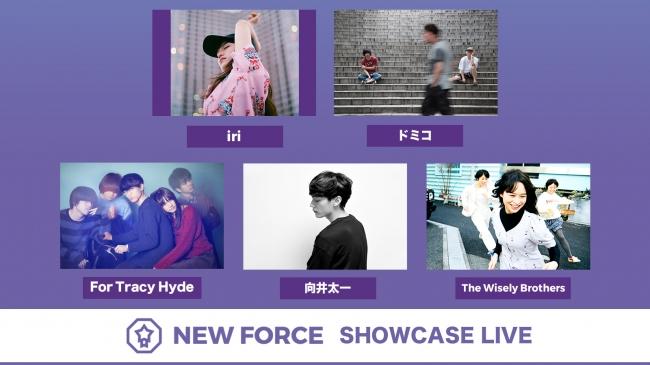 「SPACE SHOWER NEW FORCE」 に10組を選出!スペースシャワーTVが音楽シーンの未来を担う新たな才能をPUSH!