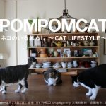 LA発!BY PARCOでPOMPOMCAT企画展!ネコのいる暮らし展 ~CAT LIFESTYLE~