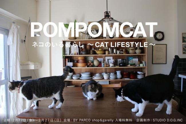 LA発!BY PARCOでPOMPOMCAT企画展!ネコのいる暮らし展 ~CAT LIFESTYLE~