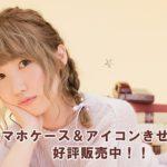 内田彩がスマホを完全ジャック!JOYSOUNDオリジナルスマホケース&壁紙・アイコン登場!