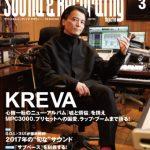 KREVAが愛用ビート・マシン、録音機材、ラップブームを語る!サンレコ3月号が1.25発売