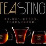 2017年 サー・トーマス・リプトン、新しい紅茶の楽しみ方「TEASTING」を提案