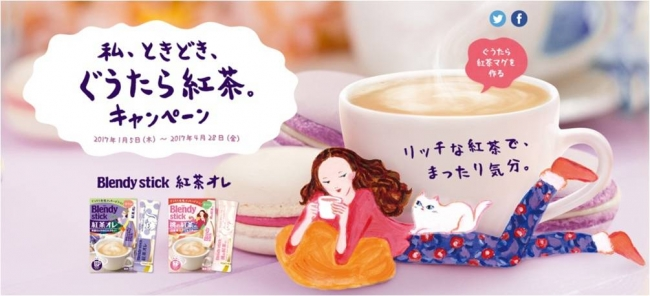 人気イラストレーター網中いづるデザインによるマグカップが当たる「私、ときどき、ぐうたら紅茶。キャンペーン」開催