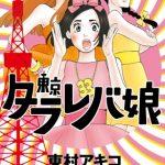 『東京タラレバ娘』×TOKYO解放区、2017年1月18日~1月31日開催!MUVEILとのコラボやオリジナルグッズも