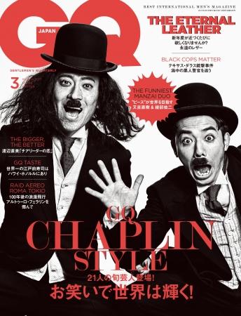 ピースが表紙!!『GQ JAPAN』3月号は21人の旬芸人が登場するお笑い大特集!!