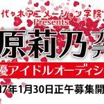 代々木アニメーション学院Presents 指原莉乃プロデュース声優アイドルオーディション エントリー開始!