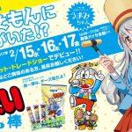 あのうまい棒キャラクターの公式妹キャラ「うまみちゃん」がデビュー!