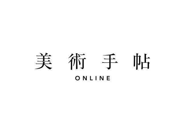 雑誌『美術手帖』が新たにニュースサイト「美術手帖」をオープン!