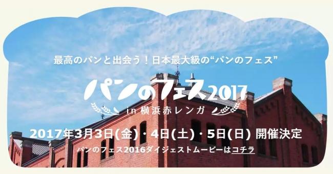 今年は70店を超すパン屋さんが集結!「パンのフェス 2017 in 横浜赤レンガ」3月3日~開催