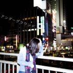 20歳からのアイドル『始発待ちアンダーグラウンド』オーディション開始!