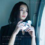 表紙にはLinQ坂井朝香、「銀座の名建築 × 美女」のフォトブック『中銀カプセルガール』発売