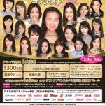 武井咲・剛力彩芽ら輩出「全日本国民的美少女コンテスト」がDAM★ともからエントリー募集!