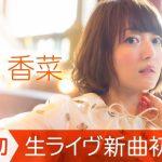 花澤香菜4thアルバムリリース記念、AbemaTVにて新曲初披露生ライブ配信決定!
